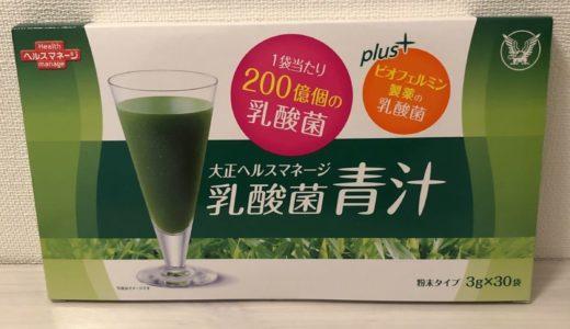 """""""乳酸菌""""青汁!どんな飲み物??"""
