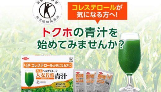 飲みやすい青汁!ヘルスマネージ 大麦若葉青汁キトサンを飲んでみました。