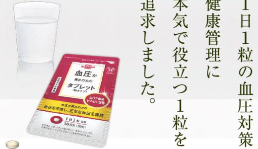 どストレートな商品名!「血圧が高めの方のタブレット」で生活を改善しましょう。