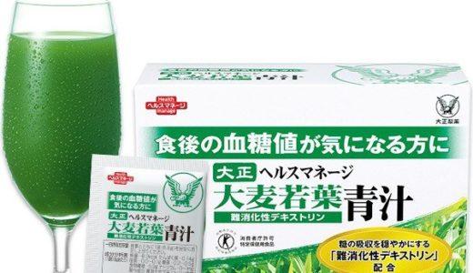 食後の糖の吸収を穏やかに。ヘルスマネージシリーズ青汁「難消化性デキストリン」