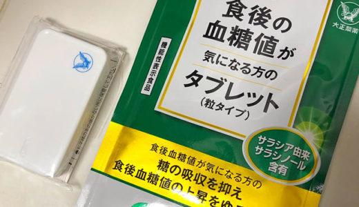 大正製薬「食後の血糖値が気になる方のタブレット」って??