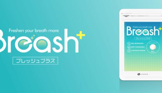 リニューアルされた口臭予防サプリ「Breash+(ブレッシュプラス)」をお試しレポート!